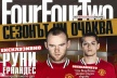 In the new issue of FourFourTwo - Rooney and Hernandez: We are a tandem for many years